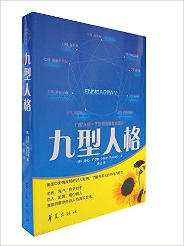 九型人格 一代宗师的经典读本!中文简体版畅销10年!美国中央情报局的识人指南!