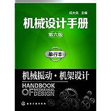 机械设计手册:单行本.机械振动·机架设计(第六版)