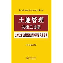 土地管理法律工具箱:法律政策·流程图表·案例要旨·文书应用