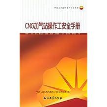 CNG加气站操作工安全手册/