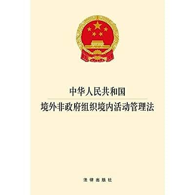 中华人民共和国境外非政府组织境内活动管理法.pdf