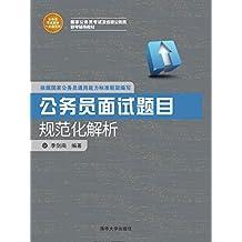 公务员考试高分一本通系列:公务员面试题目规范化解析