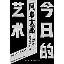 """今日的艺术·试读本(艺术""""小白""""必备的启蒙书!""""日本毕加索""""、现代艺术宗师冈本太郎代表作,犀利、毒舌、反叛、颠覆常识。)"""