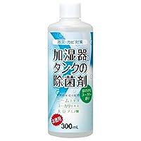 コジット 加湿器タンクの除菌剤(お徳用)