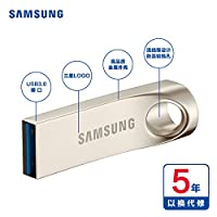 SAMSUNG 三星原装u盘64g高速150MB/S USB3.0闪存盘车载电脑金属优盘商务防水(带防伪)