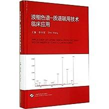 液相色谱-质谱联用技术临床应用
