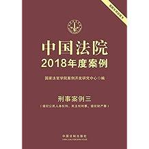 中国法院2018年度案例·刑事案例三(侵犯公民人身权利、民主权利罪、侵犯财产罪)