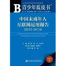 中国未成年人互联网运用报告(2013~2014) (青少年蓝皮书)