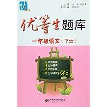 优等生题库:一年级语文(下册)