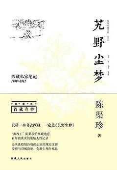 """""""西藏私家笔记:艽野尘梦(插图本)"""",作者:[陈渠珍, 王志兴, 何崇吉]"""