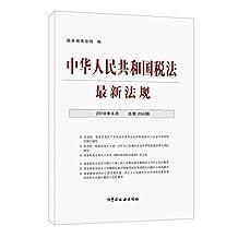 中华人民共和国税法最新法规(2018年8月·总第259期)