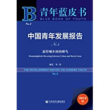 中国青年发展报告(No.4):悬停城乡间的蜂鸟 (青年蓝皮书)