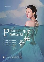 Photoshop摄影后期三板斧(全彩)