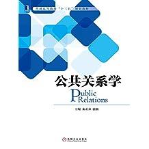 """公共关系学 (普通高等教育""""十三五""""规划教材)"""