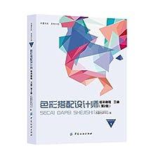 色彩搭配设计师培训教程3级(第2版)
