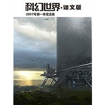《科幻世界·译文版》2017年第一季度合集