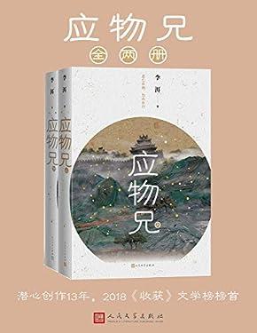 应物兄:全2册(潜心创作13年,荣登2018《收获》文学排行榜榜首;向《红楼梦》致敬的重要收获)