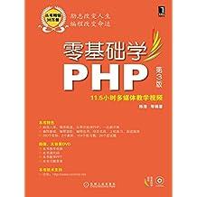 零基础学PHP 第3版 (零基础学编程)