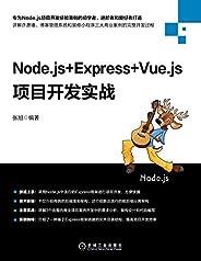 Node.js+Express+Vue.js项目开发实战(采用Express框架进行项目开发,详解许愿墙、博客管理、装修小程序三大商业项目案例的完整开发过程;不仅介绍传统的后端渲染架构,还介绍新近流行的前后端分离架构)