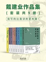 戴建業作品集(超千萬人點贊的國民教授戴建業,講透中國傳統文化與文學的精華。《人民日報》盛贊:紅得有理)(套裝共9冊)
