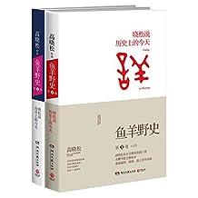 鱼羊野史(第1卷+第2卷)(套装共2册)