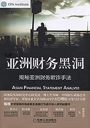 亞洲財務黑洞:揭秘亞洲財務欺詐手法