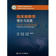 临床麻醉学理论与实践