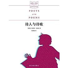 诗人与诗歌 (哈罗德·布鲁姆文学批评集)