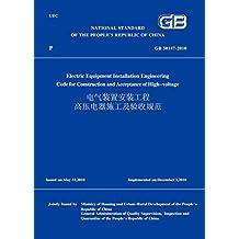 GB50147-2010电气装置安装工程高压电器施工及验收规范(英文版) (English Edition)
