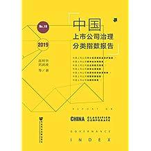 中国上市公司治理分类指数报告(No.18/2019)