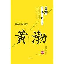 黄渤说话有道(首部讲述黄渤那些年吃过的亏,上过的当,走过的弯路,用自己的亲身经历与年轻人分享说话的艺术与生活的智慧)