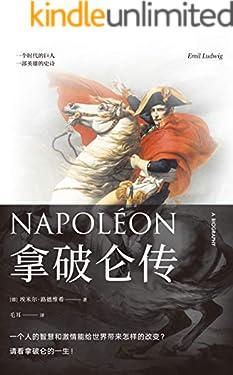 拿破仑传(出身草根,一路狂奔、盛极而衰,悲剧收场。只要你有抱负,不想被弱点所打败,一定要读读这本书)(果麦经典)
