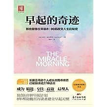 """早起的奇迹:那些能够在早晨8:00前改变人生的秘密 (""""十点读书""""爆款课程导师、刘墉之子刘轩推荐;8年长踞亚马逊成长类图书榜首,畅销90多个国家,已被译成27种语言;《富爸爸穷爸爸》罗伯特清崎枕边必读;独创6分钟早起计划,8年帮助数百万读者成为精进、专注、高效的""""晨型人""""!)"""
