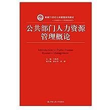 公共部门人力资源管理概论(新编21世纪公共管理系列教材)