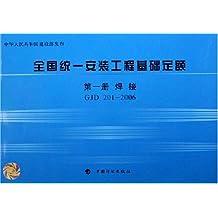 全国统一安装工程基础定额第1册:焊接GJD201-2006