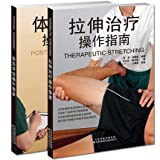 体态评估操作指南+拉伸治疗操作指南(共2本) 国外引进版医学理疗工具书籍运动拉伸治疗肌肉功能解剖运动拉伸治疗