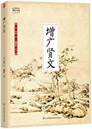 增廣賢文(全新精編精校修訂)(國學大書院)