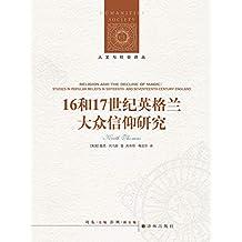 16和17世纪英格兰大众信仰研究 (人文与社会译丛)
