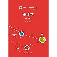 审计学(第三版)(新编21世纪远程教育精品教材·经济与管理系列)