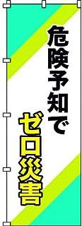 绿十字 旗帜 危险预知零灾害 1800×600mm 涤纶 255016