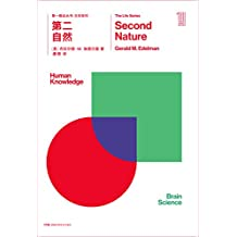 第一推动丛书·生命系列:第二自然(新版)(著名哲学家李泽厚力荐,诺贝尔奖获得者埃德尔曼讲解意识之谜)