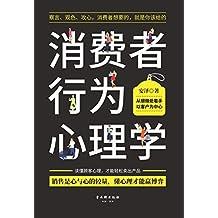 消费者行为心理学(8个关键点,38种销售技巧,察言、观色、攻心,消费者想要的,就是你该给的)(竹石图书)