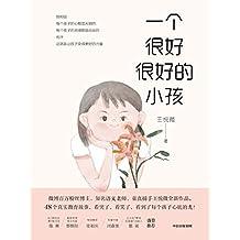 一个很好很好的小孩(童真捕手王悦微全新作品,中国版《窗边的小豆豆》,48个真实教育故事,看哭了、看笑了,看到了每个孩子心底的光!)