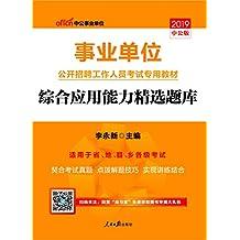 中公版·2019事业单位公开招聘工作人员考试专用教材:综合应用能力精选题库