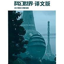 《科幻世界·译文版》2017年第二季度合集