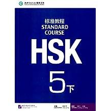 HSK标准教程:5(下)(附光盘)