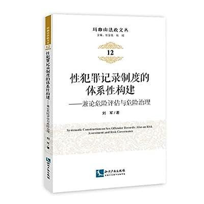 性犯罪记录制度的体系性构建:兼论危险评估与危险治理.pdf