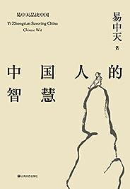 中国人的智慧(2018全新修订版) (易中天品读中国系列)