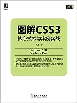 """""""图解CSS3:核心技术与案例实战 (Web开发技术丛书)"""",作者:[大漠 著]"""