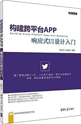 构建跨平台APP:响应式UI设计入门.pdf